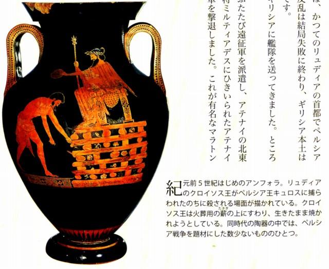 古代ギリシア―ペルシア