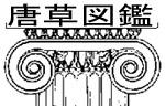 唐草図鑑''